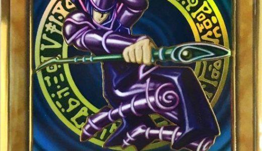 【優勝デッキレシピ】ブラックマジシャンデッキが環境入りしそうな強さと相性の良いカード・対策・対戦動画【遊戯王 優勝】