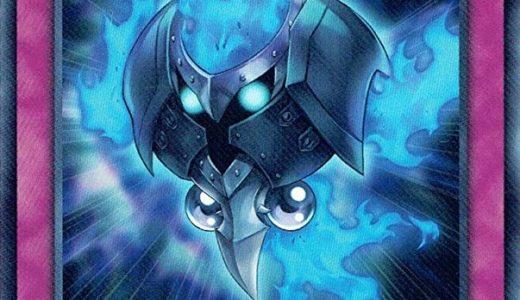 【再録】シェード・ブリガンダインの4つの強さと相性の良いカード、弱点・デメリット【幻影騎士 クロノダイバー 遊戯王】
