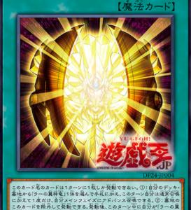 【ラー新規】古の呪文の効果と強さを徹底解説【遊戯王】