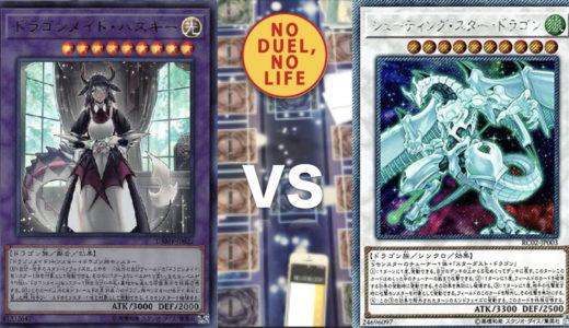 【対戦動画】「ドラゴンメイド」vs「チューナービート」