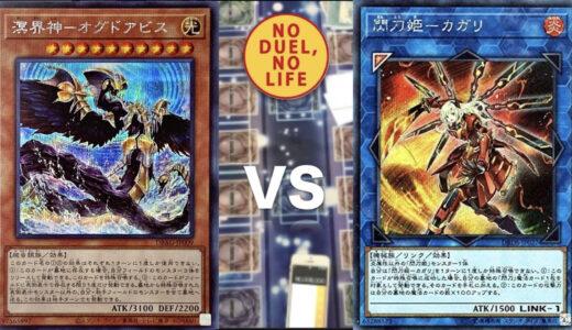 【対戦動画】「溟界」vs「閃刀姫」